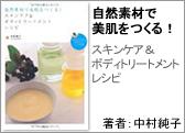自然素材で美肌を作ろう!スキンケア&ボディトリートメントレシピ